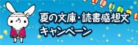 プレゼントが当たる!『夏の文庫・読書感想文』キャンペーン