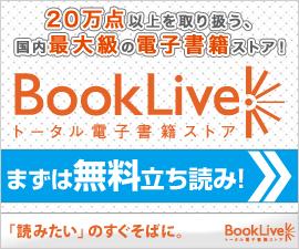 20万点以上を取り扱う、国内最大級の電子書籍ストア BookLive!まずは無料立ち読み!