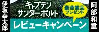 世紀の合作 阿部和重×伊坂幸太郎『キャプテンサンダーボルト』発売記念レビューキャンペーン