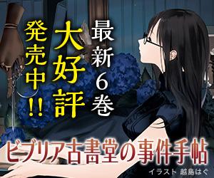 『ビブリア古書堂の事件手帖』最新6巻好評発売中!