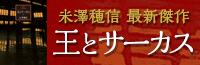 米澤穂信 『王とサーカス』発売記念プレゼント企画実施中!