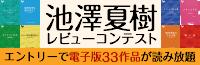 作家・池澤夏樹の電子本シリーズ「impala e-books」の販売開始1周年を記念しレビューコンテストを開催します!