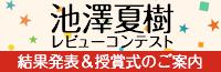 池澤夏樹レビューコンテスト結果発表!