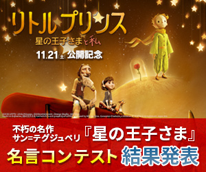 映画『リトル・プリンス 星の王子さまと私』公開記念『星の王子さま』心に残る名言コンテスト結果発表!
