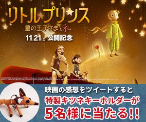 【企画第二弾!】映画『リトルプリンス 星の王子さまと私』11月21日公開記念!特製「キツネ」キーホルダー5名様にプレゼント!