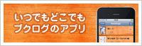 ブクログのiPhoneアプリ