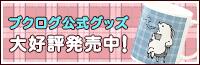 ブクログ公式ショップが『SUZURI』に登場!