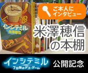 ブクログ特集「米澤穂信の本棚」