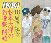 松本大洋 連載開始「IKKI」最新情報