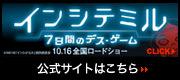 映画「インシテミル 7日間のデス・ゲーム」公式サイト