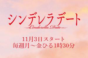 東海テレビ「シンデレラノート」オフィシャルサイト