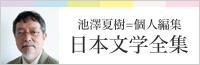 『池澤夏樹=個人編集日本文学全集 全30巻』公式本棚