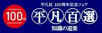 平凡社100周年記念「平凡百選」フェア