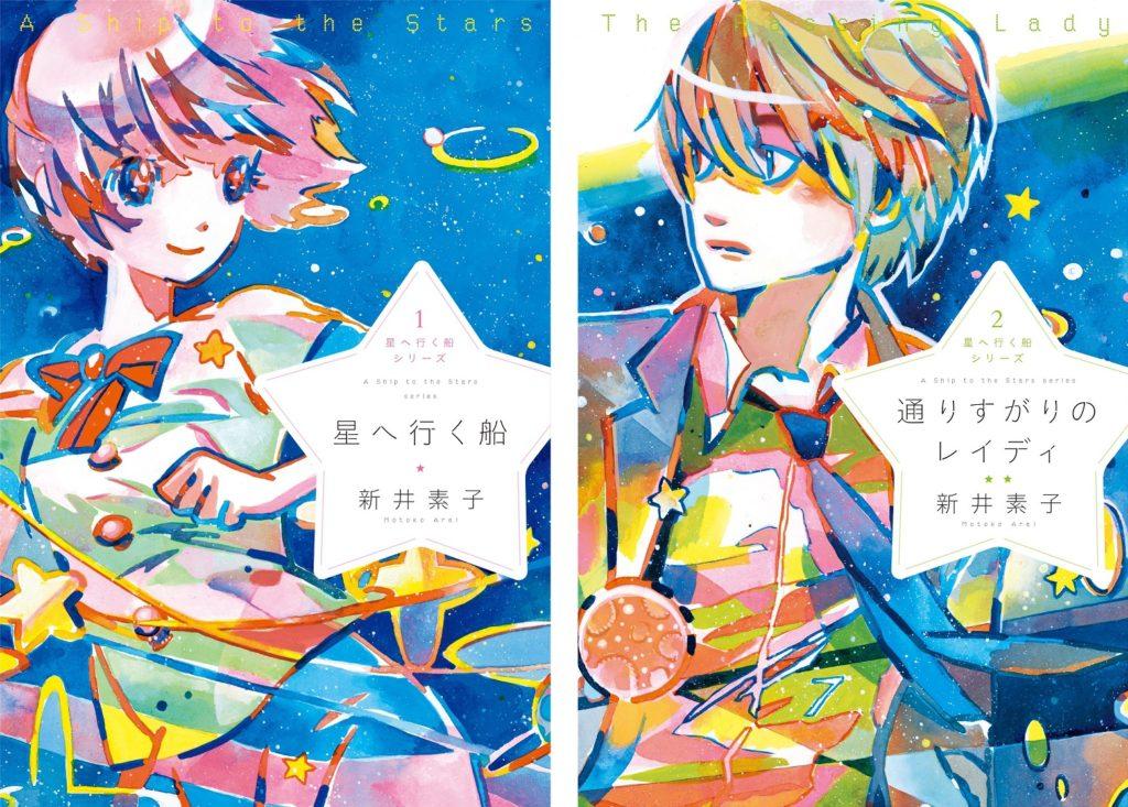 「2冊並ぶと、二人が見つめ合っている」同時発売の『星へ行く船』『通りすがりのレイディ』