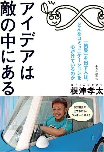 根津孝太『アイデアは敵の中にある -「結果」を出す人は、どんなコミュニケーションを心がけているのか』 10月20日発売です!
