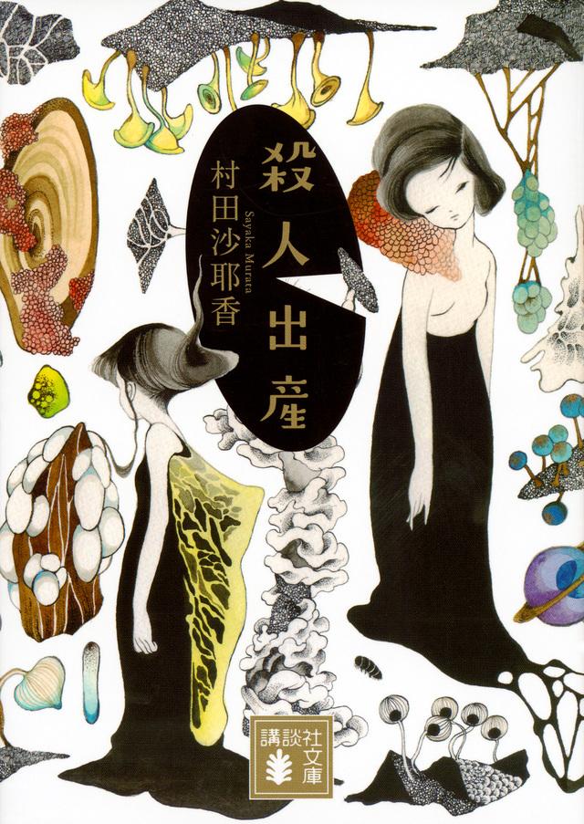 村田沙耶香『殺人出産』(講談社文庫)