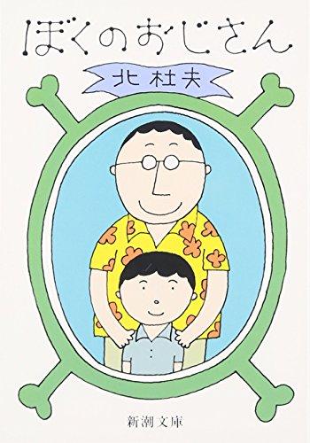 北杜夫『ぼくのおじさん』