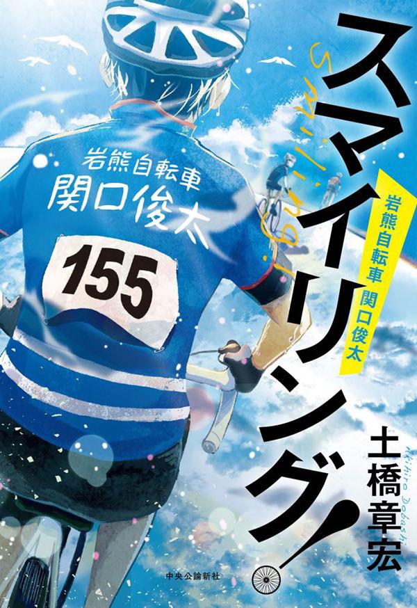 土橋章宏最新作!誰もが胸熱くなれる今年度NO.1エンターテイメント 『スマイリング! 岩熊自転車 関口俊太』 10月20日発売です!