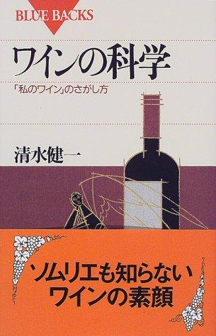 ソムリエも知らないワインの素顔。あなたのワインがもっと美味になる、科学が明かす、楽しいワインの新知識