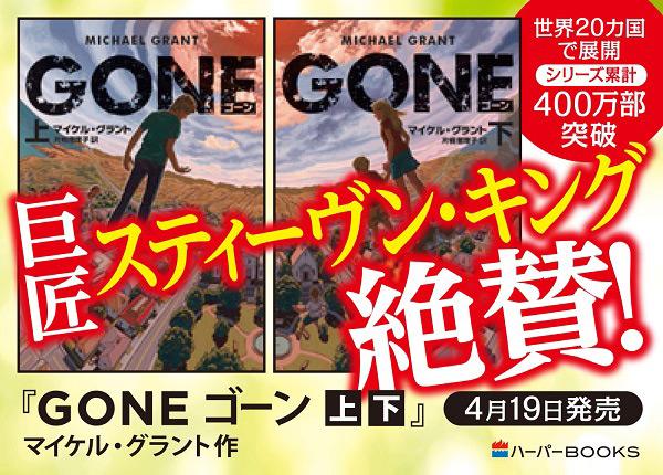 gone_pop_re