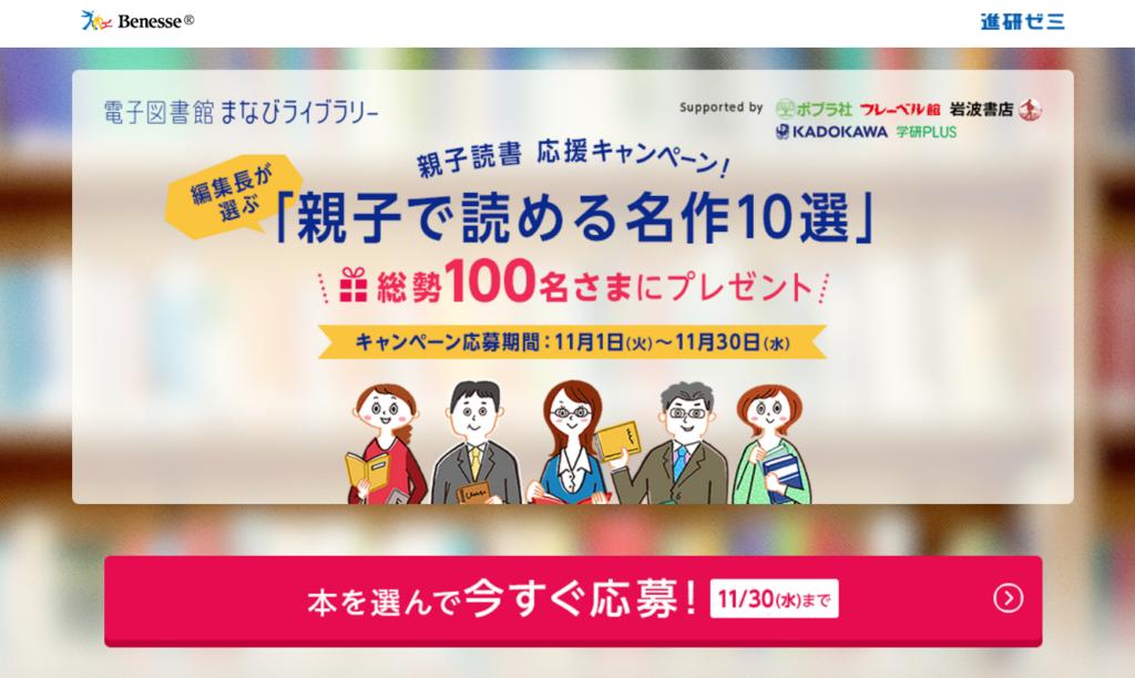 2016年11月1日から「親子読書応援キャンペーン!編集長が選ぶ「親子で読める名作10選」総勢100名さまにプレゼント」開催中!