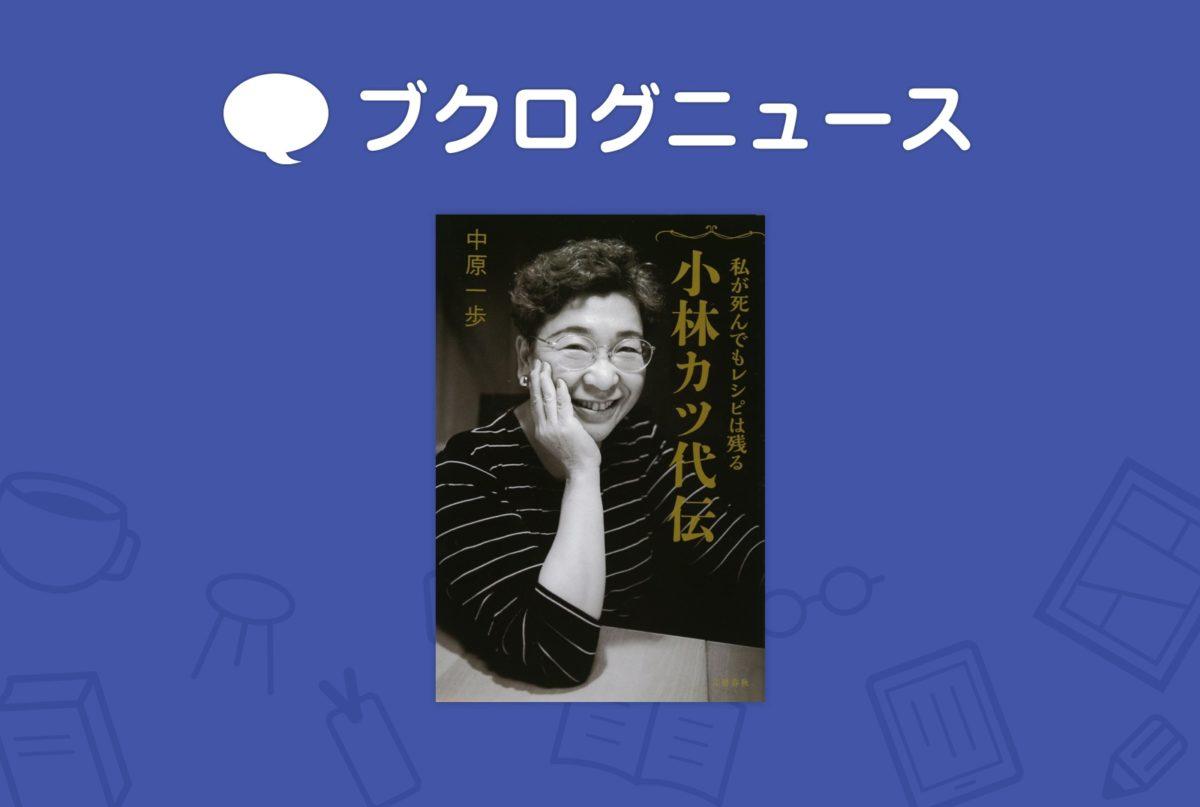 小林カツ代さん生誕80年