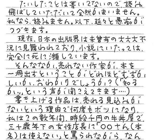 蘇部健一さん直筆『小説X』趣意文(一部)
