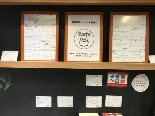 文禄堂高円寺店 夢眠ねむさん「ねむの本棚」フェアその2