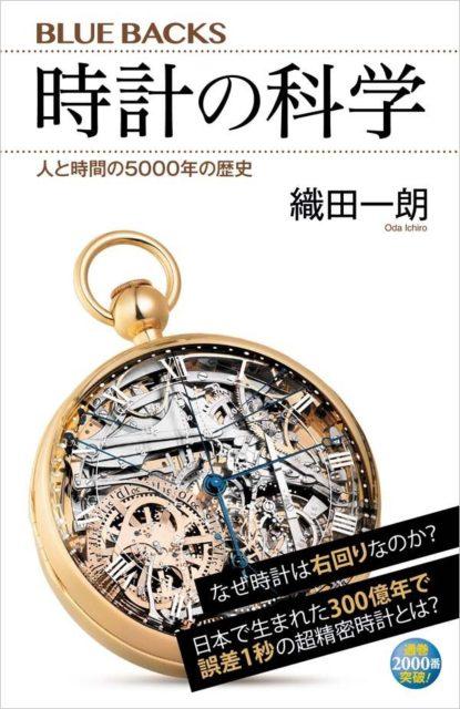 織田一朗『時計の科学 人と時間の5000年の歴史 (ブルーバックス)』書影