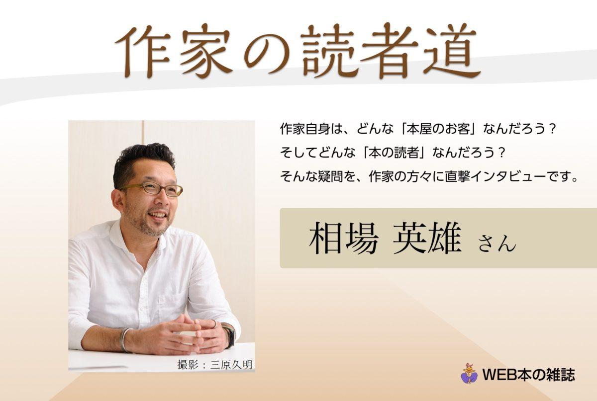 WEB本の雑誌「作家の読書道」相場英雄さんインタビュー | ページ 3 / 3 ...