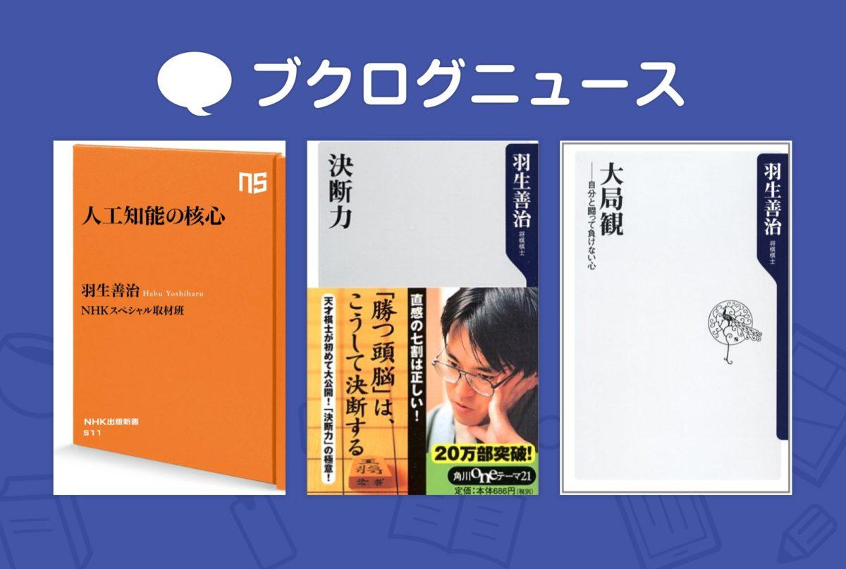 永世7冠羽生善治さんの代表作『決断力』『大局観』『人工知能の核心』