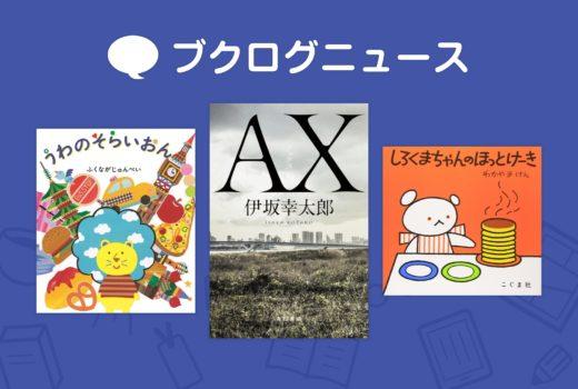 第6回静岡書店大賞 伊坂幸太郎『AX』 ふくながじゅんぺい『うわのそらいおん』 わかやまけんさんの『しろくまちゃんのほっとけーき』