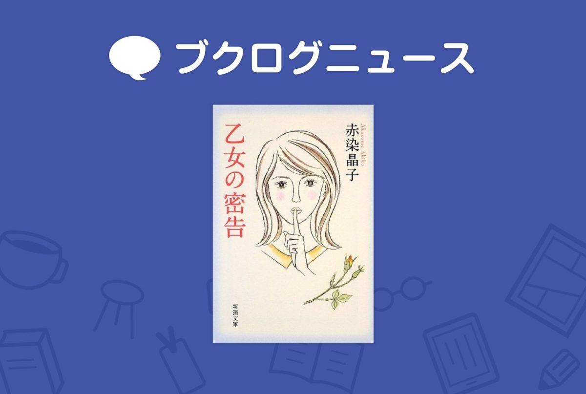 芥川賞作家赤染晶子さんおくやみ、『乙女の密告』