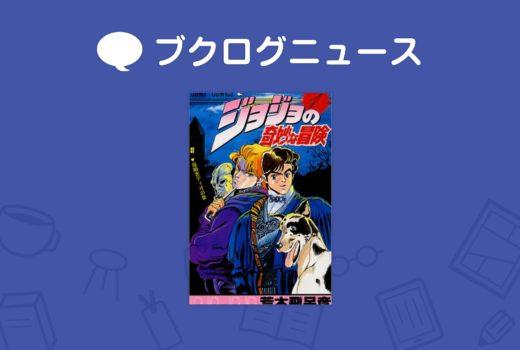 「荒木飛呂彦原画展 JOJO ─冒険の波紋─」開催決定!