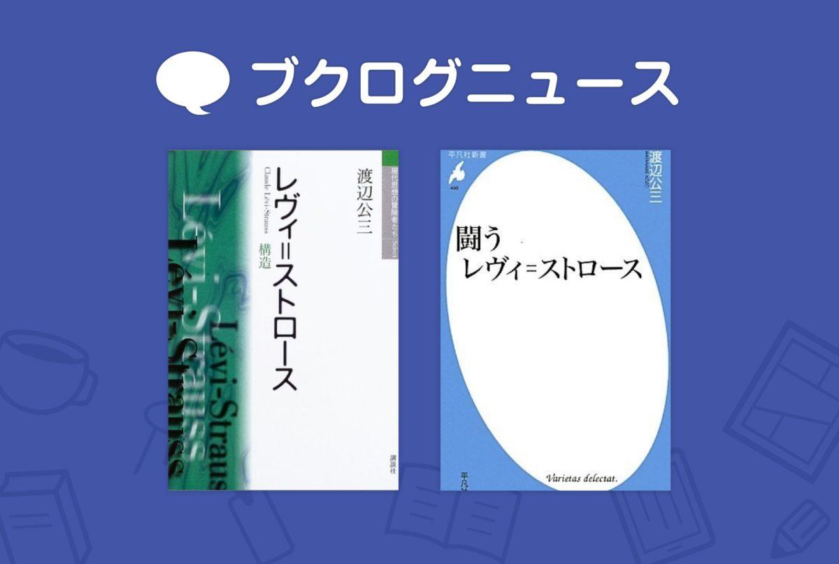 渡辺公三さん逝去 代表作『現代思想の冒険者たち レヴィ=ストロース』『闘うレヴィ=ストロース』