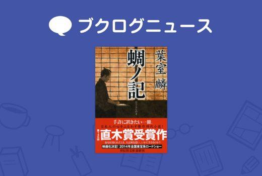 代表作『蜩ノ記』 第146回直木賞受賞者 葉室麟さん逝去