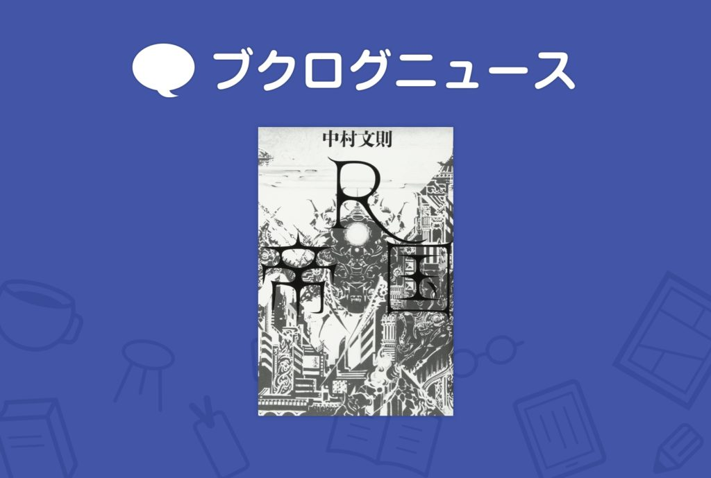 紀伊國屋書店「キノベス!2018」ランキング発表 大賞は中村文則さん『R帝国』
