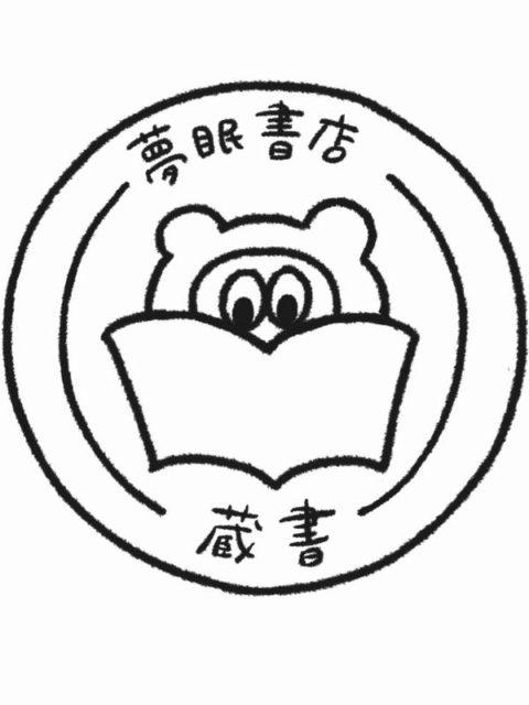 夢眠書店蔵書のハンコ