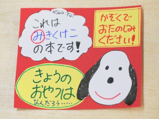 夢眠ねむさん 『本の本』 三省堂書店内田さん作成直筆POP