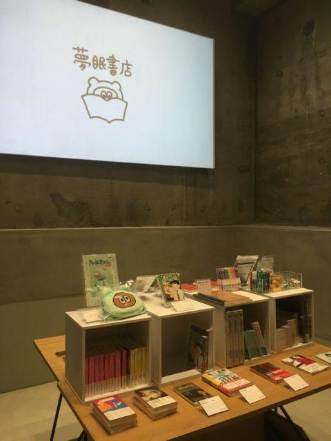 AWAJI Cafe & Gallery  夢眠ねむさん「夢眠書店 ~ねむの本棚編~」フェア会場