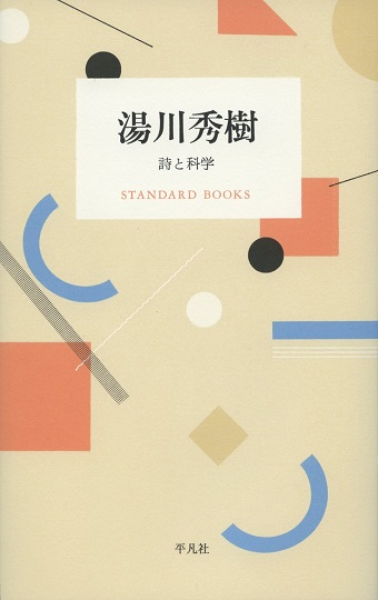 湯川秀樹 詩と科学書影