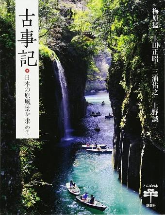 古事記 日本の原風景を求めて書影