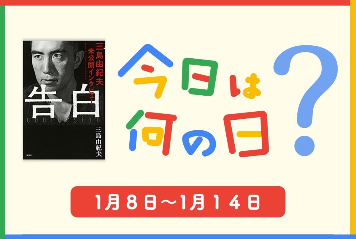 「今日は何の日?」記念日特集 三島由紀夫誕生日