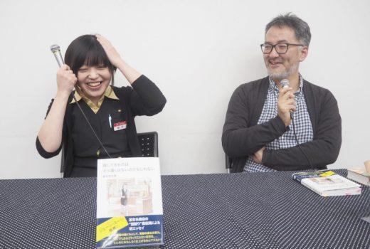 新井見枝香さん・辻山良雄さんトークショー