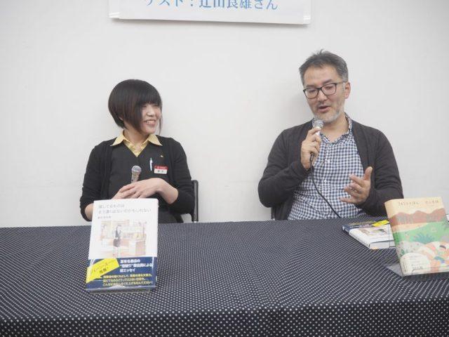 新井見枝香さん・辻山良雄さん