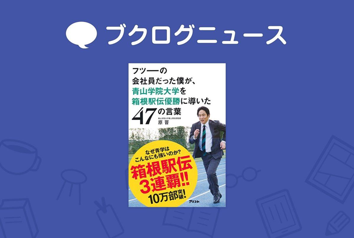 青山学院大学駅伝4連覇 原晋監督の著作・代表作紹介