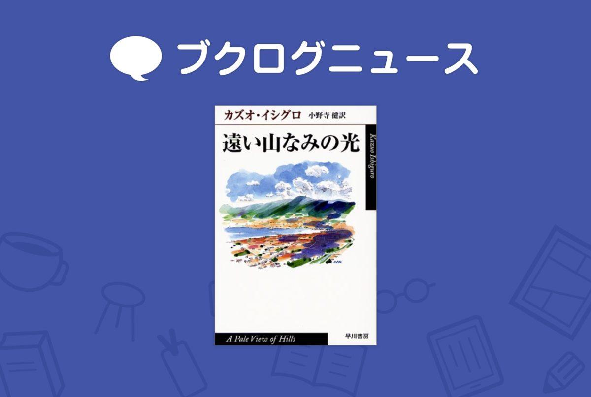 小野寺健さんの逝去 カズオ・イシグロ、ジョージ・オーウェルなど翻訳
