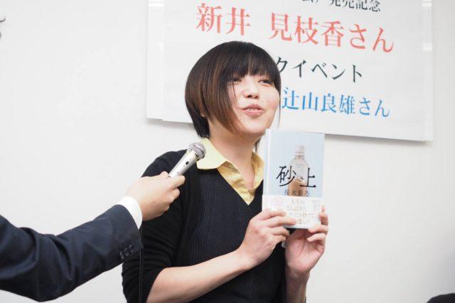 新井賞 桜木紫乃さん『砂上』