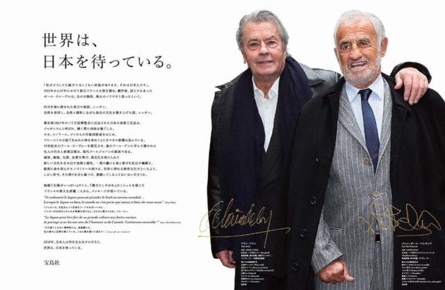 宝島社広告 アラン・ドロンとジャン=ポール・ベルモンド