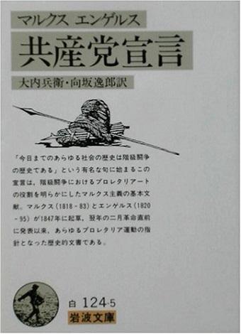 マルクス・エンゲルス 共産党宣言書影
